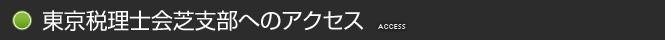 東京税理士会芝支部へのアクセス